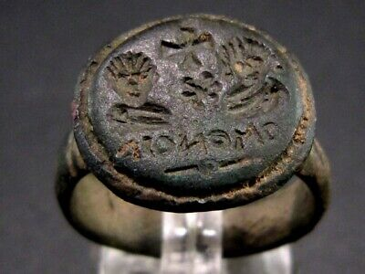 Extremely Rare Late Roman Wedding Bronze Ring, *Omonoia* Inscription+++