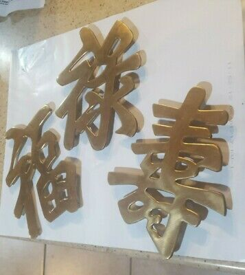 Three Vtg.  BRASS ASIAN ORIENTAL   LETTERS TRIVET WALL SCULPTURE