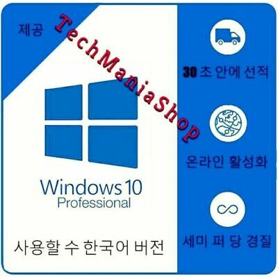 Windows 10 Pro Professional 32/64 Bit Product Key License Koran Retail ESD