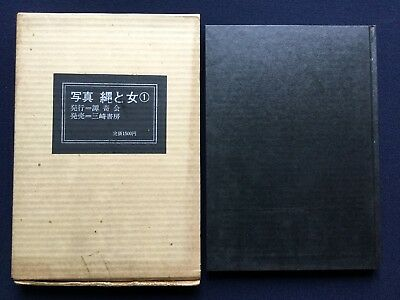 PHOTO COLLECTION Rope and Woman 1970 Japanese Photobook