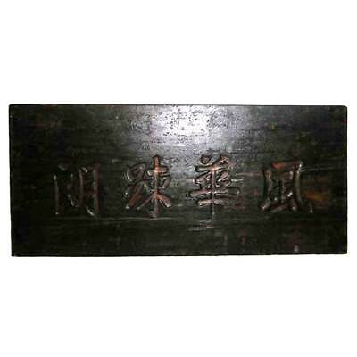 Large Antique Chinese Qing Black Lacquered Wood Building Sign 19th century