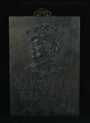 """16"""" Old Chinese Rosewood Wood Mao Zedong Head Folding Screen Wall Hanging Plate"""