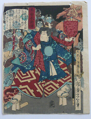 Antique Japanese Woodblock Print Taiso Yoshitoshi The Battle With The Goblins