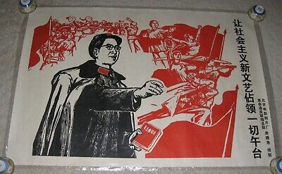 Original Chinese Cultural Revolution Poster with Jiang Qing