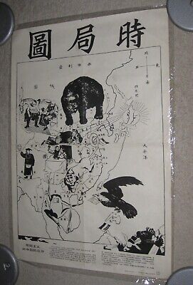 "Original Cultural Revolution Chinese ""National Humiliation Map"""