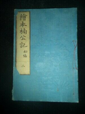 Antique Japanese Woodblock Print-ed Book Warrior Ehon 19th Century
