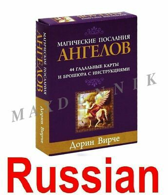 Russian!! DAILY GUIDANCE FROM YOUR ANGELS ORACLE CARDS DOREEN VIRTUE Spiritual