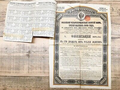 1 Russian Gold bond 4% 1890 Imperial Government Russia 125 Roubles Or