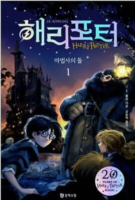 Harry Potter And The Sorcerer's Stone Korean Text
