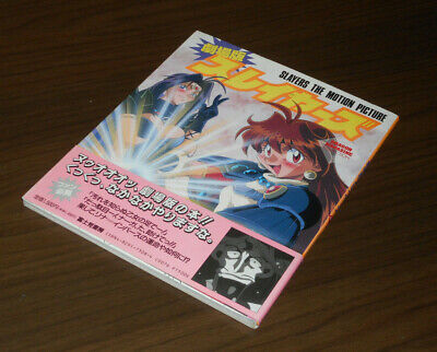 SLAYERS The Motion Picture DRAGON MAGAZINE COLLECTION Japan Anime Manga Art Book