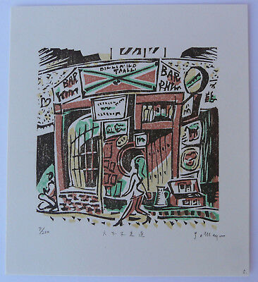 Limited Edition Japanese Woodblock Print By Someya, Hisao Back Alley In Roppongi