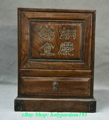 "13"" Old Chinese Huanghuali Wood Carving Dynasty Palace Drawer locker Jewelry Box"