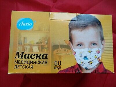 Children's medical surgical disposable face mask Latio (3 layers) box of 50 pcs