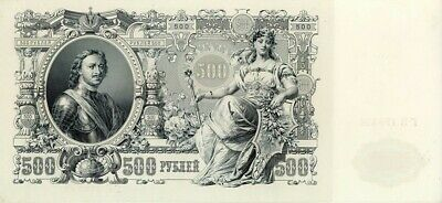 1912 Banknote 500 Rubles Imperial Russia Unc