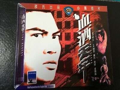 VCD Celestial Shaw Brothers : The Rescue