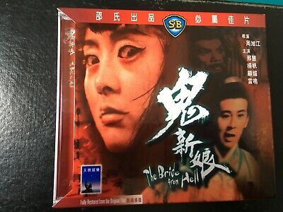 VCD Celestial Shaw Brothers : The Bride from Hell