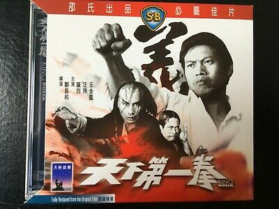 VCD Celestial Shaw Brothers : King Boxer
