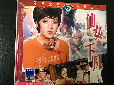 VCD Celestial Shaw Brothers : The Human Goddess