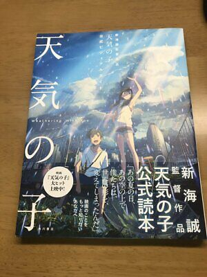Tenki No Ko Other Anime Collectibles Weathering With You Movie Poster B2 Makoto Shinkai Official Japanese Anime Collectibles Animation Art Characters