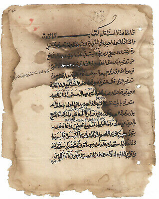 Very Old Islamic Fikh Manuscript (Almakdisi) 1069 Ah 18