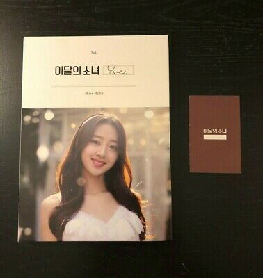 Loona Yves Solo Album Opened + Attendance Card *USA ONLY* RARE