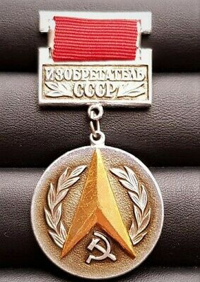 VINTAGE SOVIET RUSSIA COMMUNIST BADGE PIN Inventor of the USSR, SIGNl, CHEAP