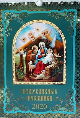 Orthodox Holidays Wall Calendar 2020 Recommended By The Russian Orthodox Church