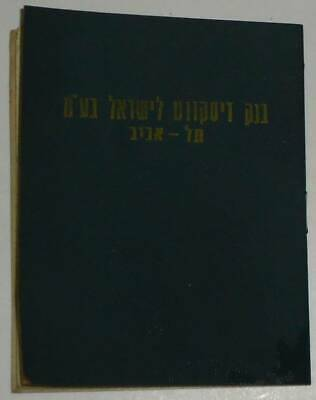 Bank Discount of Israel Current Account Vintage Book 1959