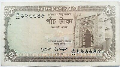 1977 Bangladesh Bank 5 Taka Banknote Old Building/Factory Tiger Watermark Asia