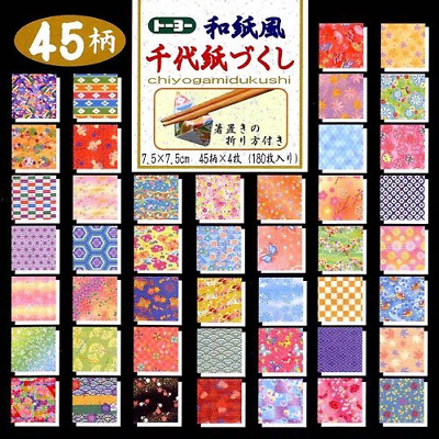 Origami Paper - Patterned gift set (Chiyogami) - 45 assorted patterns - 4 sheets