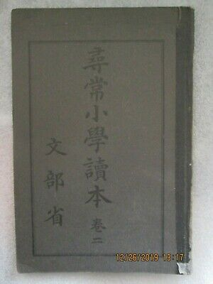 Antique Japanese or Chinese Book, B&W Illustrated, Children's Schoolbook? No. 1