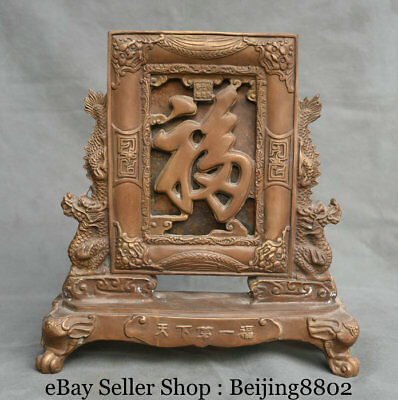 """12"""" Old China Bronze Dynasty Double Dragon Blessing Screen Luck Sculpture"""