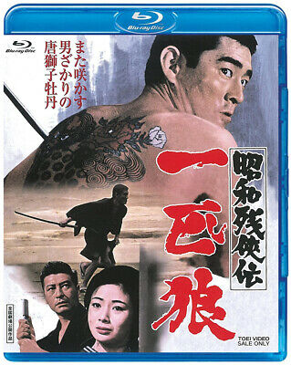 Brutal Tales of Chivalry 3 (1966) Blu-Ray English Subtitles