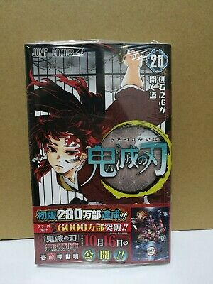 Demon Slayer Kimetsu no Yaiba Vol.20 Japan manga Jump comic Normal version