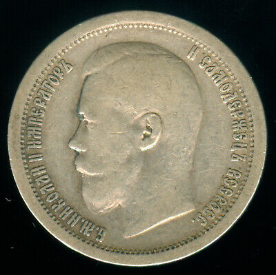 1896 Russia Star On Rim 50 Kopeks