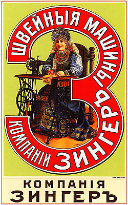 1900s Singer Sewing Machine Poster Russian 12 x 19 Giclee Print