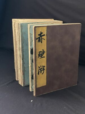 "Old Chinese Hand Painted Landscape Figures ""ChiBiYou"" Book ""QiuYing"" Marks"