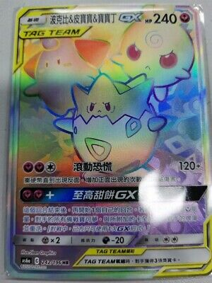 TAG TEAM GX Pokemon Chinese Legendary Clash Sun /& Moon AS6A Booster Pack x2
