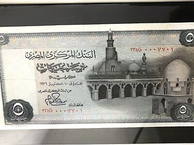 """EGYPT 1976 FIVE PD SCARCE A/UNC, sign """"M A IBRAHIM"""" banknote COMBINED LOW SHIP"""