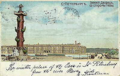 IMPERIAL RUSSIA  & ST.PETERSBURG, EXTREMELY RARE 1900s EMBOSSED LITHO POSTCARD