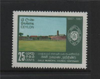 Ceylon 1967 Galle Council SG 525 MNH