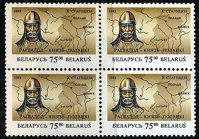 1993. Belarus. Famous people.Prince Rogvold.Sc.69.Block. MNH