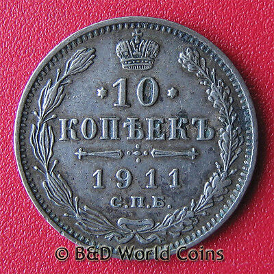 RUSSIA 1911 10 KOPEKS SILVER 17.3mm NICHOLAS II RUSSIAN COLLECTABLE WORLD COIN