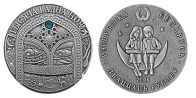 2006  Belarus Large Antiqued silver w/prec.stone 20 r Fairy Tales-1001 Nights