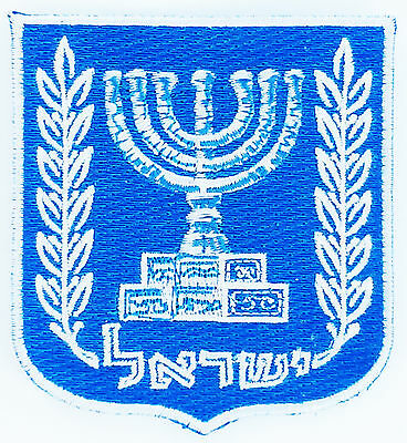 AUFNÄHER Patch FLAGGEN flagge israel  Fahne Aufbügler Coat of Arms