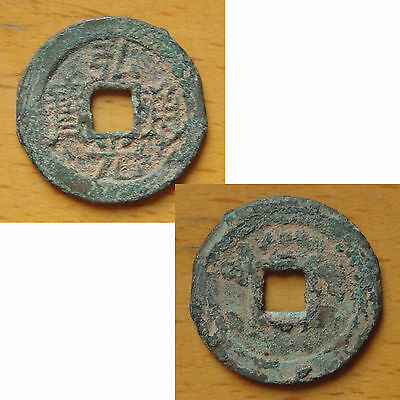 RARE CHINA Ancient Coin South Ming Dynasty 1644-1645
