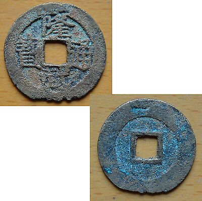 RARE CHINA Ancient Coin South Ming Dynasty Long Wu 1645