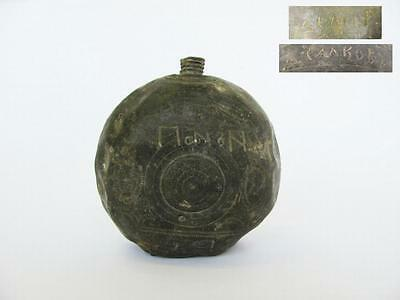 18C. ANTIQUE ISLAMIC OTTOMAN BRONZE GUNPOWDER FLASK w/INSCRIPTIONS