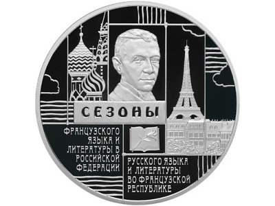 3 Rubles Roubles French and Russian Language 1 oz Silver Russia 2012 proof