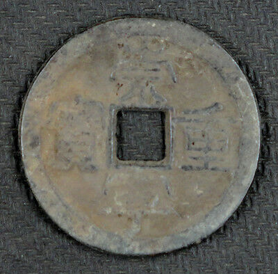CHINA Ancient Coin Song Dynasty Chong Ning Zhong Bao